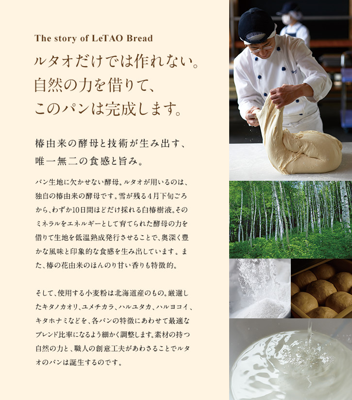 The story of LeTAO Bread