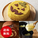 【WEB限定】ハロウィン限定セット